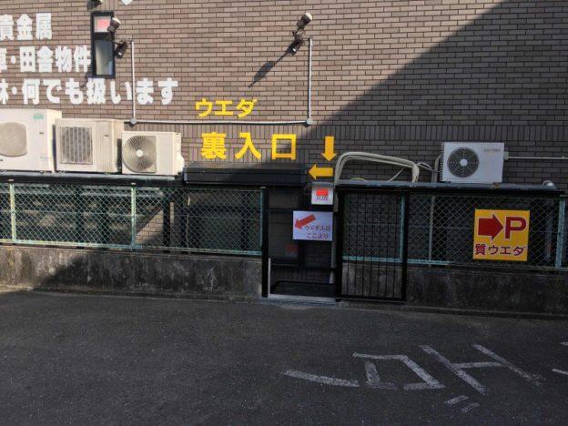 名東店の裏入口