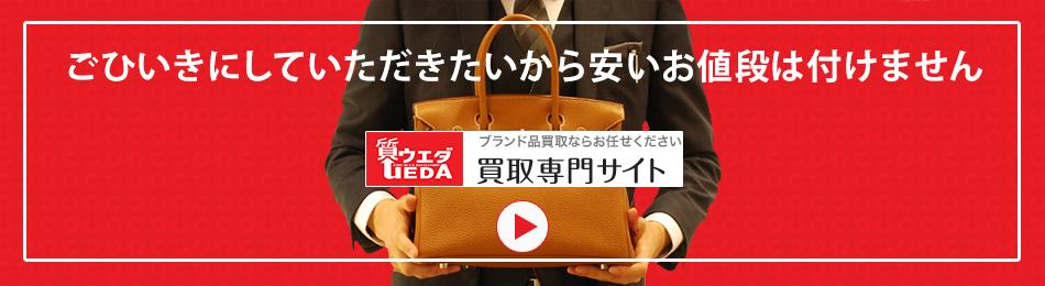 質ウエダの買取専門サイトがオープン!