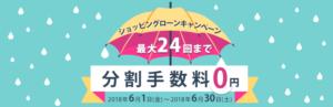ショッピングローン分割手数料0円キャンペーン