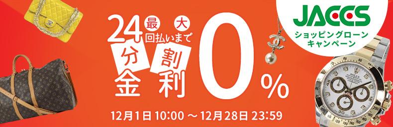 ショッピングローン金利手数料0円キャンペーン