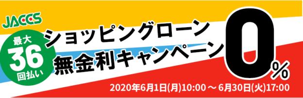 ショッピングローン金利手数料無料2020年6月